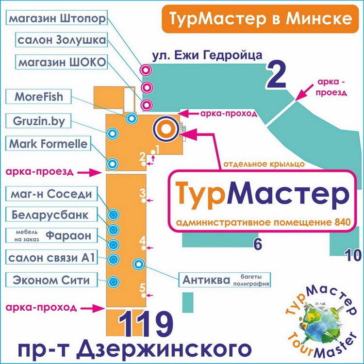 00_TourMaster_in_Minsk_02.jpg