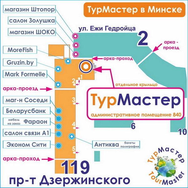 00_TourMaster_in_Minsk_600.jpg