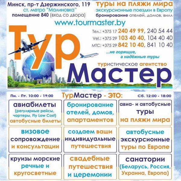 01_TourMaster_in_Minsk_600.jpg