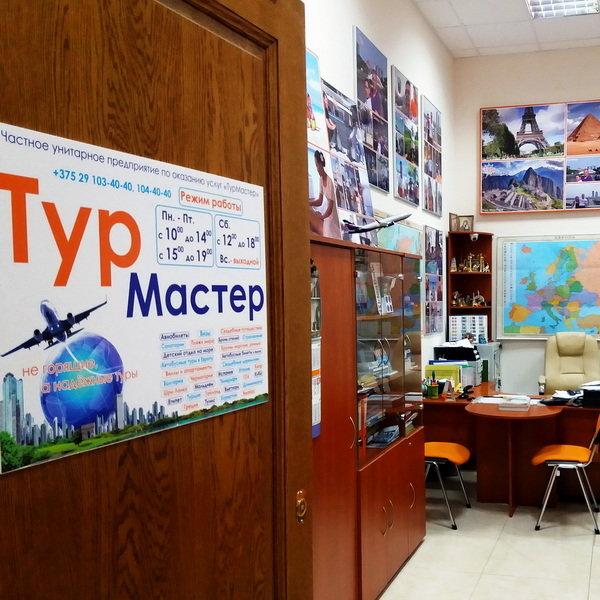 02_TourMaster_in_Minsk_600.jpg.4282875412b5f7b9137d075811c83f45.jpg
