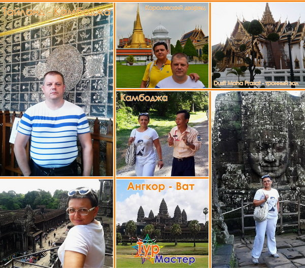 02_TourMaster_in_Minsk_600_Cambodia.jpg